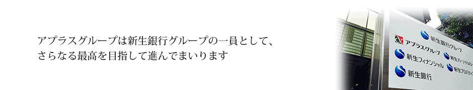 アプラスフィナンシャル 新生銀行グループ